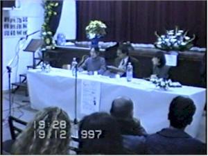"""19/12/97 - Un momento del convegno """"Sergio Atzeni tra narrazione, cinema e teatro"""""""